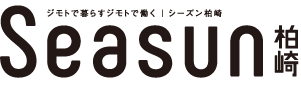 柏崎・刈羽のフリーペーパー シーズン柏崎|グルメ・求人情報・住宅情報・タウン情報